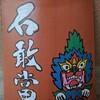 沖縄の伝統あるシーサーは魔除けにもきくし○○もよびこむんだぞ!一挙公開だぞ!