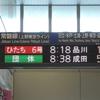 成田山初詣常磐号 いわき駅・日立駅・水戸駅