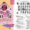 五反田タイガー6th Stage featuring.コモンシェア株式会社「花街花魁クロニクル」