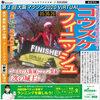 大阪マラソン2020 Virtualはオンラインマラソンの中でも一番の楽しさ!