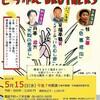 大阪■5/15(水)■どっかんBROTHERS vol.32