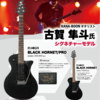 KANA-BOON 古賀隼斗氏のシグネチャーモデルが発売
