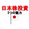 【初心者】日本株投資のはじめかた!日本株の3つの魅力