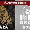 『スプラトゥーン2』のラストフェスが7月18日開催決定!お題は「どっちの世界を望む?混沌vs秩序」だ!