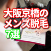 大阪の京橋でメンズ脱毛できるクリニックとメンズエステ 7選