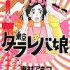 2〜30代のバイブル漫画!東京タラレバ娘