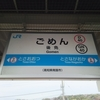 シリーズ土佐の駅(106)後免駅(JR土讃線、土佐くろしお鉄道ごめん・なはり線)