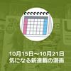 【新連載】2018年10月15日〜10月21日に連載が始まる漫画