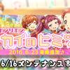 【ナナシス】6/16メンテナンスまとめ!サワラねーちゃんのヒミツ他!