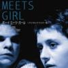 ボーイ・ミーツ・ガール BOY MEETS GIRL (1983年:フランス)