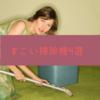 【家電芸人】2018年3月4日アメトーク 掃除機を紹介