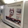 ファミリーコンピュータ ニンテンドークラシックミニ 交通広告