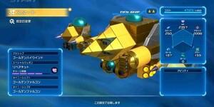【KH3】最強機体「ゴールデンハイウインド」の入手条件と性能まとめ/グミシップ編【キングダムハーツ3攻略】