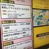 東京レプタイルズワールドに行ってきました
