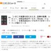 「ニコニコニュース」にShodo(ショドー)のオープンベータ版リリースの記事が掲載されました