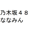 乃木坂48 橋本奈々未が24歳でいさぎよく芸能界引退