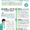 鹿児島県のキャリアアップセミナー&キャリアデザインセミナー(2021年)