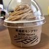 【ローソン】栗をたっぷり味わいたいならぜひ食べて!!〝栗堪能モンブラン〟を実食してみた!