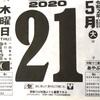 5月21日(木)2020 🌘4月29日