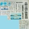 陳侃三喜で、尖閣史は日本の『百対ゼロの悠久の正義』 チャイナの尖閣領有根拠は0と国民を啓蒙せよ