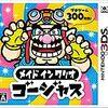 3DS『メイド イン ワリオ ゴージャス』感想・レビュー