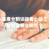 【相続】遺産分割協議書とは?なぜ必要なのか?(専門税理士が解説)