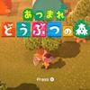 Nintendo Switch「あつまれ どうぶつの森」をプレイ中