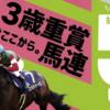 【フェアリーステークス2019】かなり特殊なマイル戦はアノ馬に期待!&今年初となる本日の狙い目!