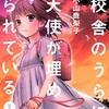 漫画『校舎のうらには天使が埋められている』を読んでから、小学生が怖いです…。
