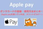 【Apple pay】ポンタカードの登録・使用方法まとめ【Apple payを使っている人ならメリットだらけ!】
