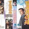 【映画感想】『日本残侠伝』(1969) / 日活による任侠映画の珍作
