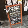 立ち呑み BONDに行って来た! #kyoto   #立ち飲み #昼のみ #お寿司 #美味しい