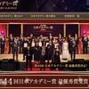 【映画アワード】「第44回日本アカデミー賞〔2021〕」