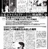 矢元照雄(国映創業者)インタビュー「日本最大のエロダクション国映とインディーズ映画プロダクションの時代」