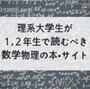 理系大学生が1、2年のうちに読むべき数学物理の本&サイト!京大生オススメ!