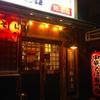 【今週のラーメン1610】 天下一品総本店 (東京・北白川) こってり・並・細麺