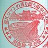 JR西日本駅スタンプ(宇治)
