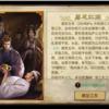 【未実装】大三国志《率土之滨》戦法「鼎足江東」について!