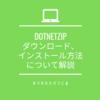 DotNetZipのダウンロード、インストール方法について解説【2019年版】