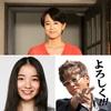 【NHK朝ドラ関連の二世タレント一覧】