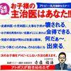 1月の東京面談 5組限定
