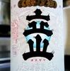 立山 純米吟醸