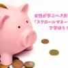 女性が学ぶべきお金の知識 「スクロールマネーセミナー」で学ぼう!
