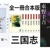 【Kindleセール情報】【6/11まで!】講談社1万冊以上が50%ポイント還元セール開始!ラノベや小説仮面ライダーシリーズが更に超お得に!