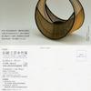 『第16回 伝統工芸木竹展』に入選しました(再掲)