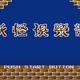 妖怪倶楽部の話 ファミコン(FC)