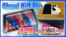 【Chuwi Hi9 Pro 実機レビュー】安いのにサクサク使える高コスパ8.4インチタブレット!