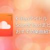 【でこ】K-PopアイドルのSoundCloudアカウントまとめ【随時更新】