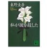 東野圭吾さんの「私が彼を殺した」読了。