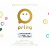 pring『プリン』の銀行口座からの操作方法!【iPhone、android、pc、無料、注意点】